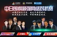 日中インターネット囲碁最強交流戦イメージ1